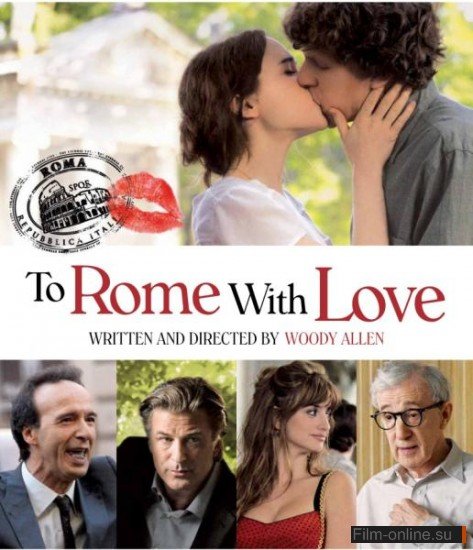 ������� ����������� / To Rome with Love (2012)