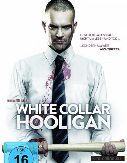 смотреть онлайн хулиган с белым воротничком: