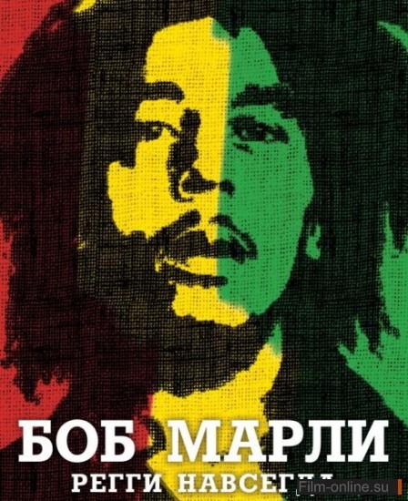 ��� ����� / Marley (2012)