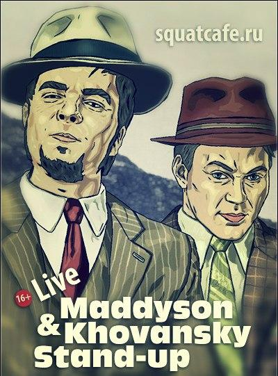 Стендап (stand-up) Maddyson (Мэддисон) и Хованский 25.09.12