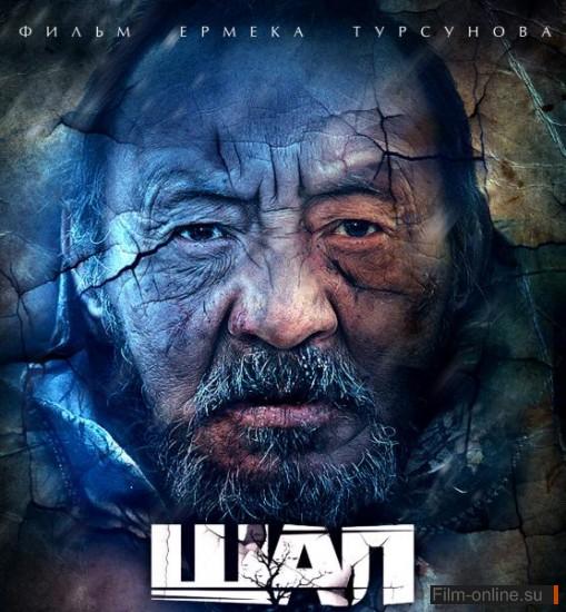 Скачять Фильм Шал Казакский Фильм
