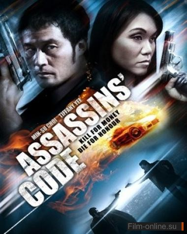Код убийцы / Assassins' Code (2011)
