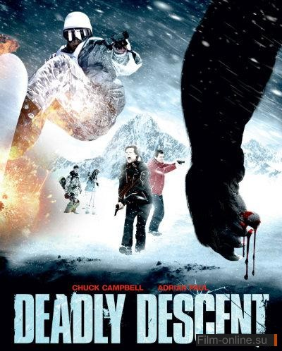 ����������� ����� (������� ������� �������) / Deadly Descent / Abominable Snowman (2012)