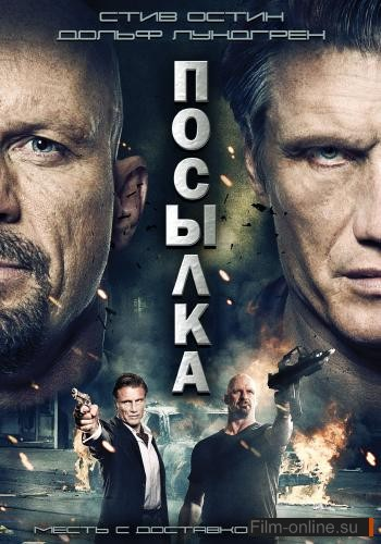 Посылка / The Package (2012)