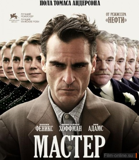 Мастер / The Master (2012)
