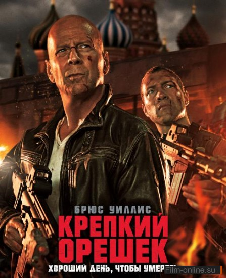 ������� ������ 5: ������� ����, ����� ������� / A Good Day to Die Hard (2013)