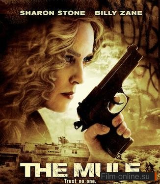 Мул / The Mule (2013)