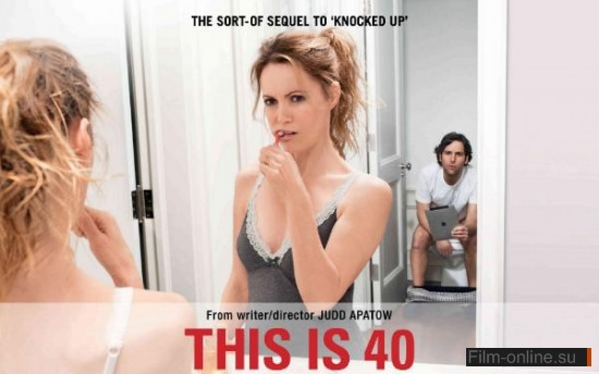 ������ ��-��������� / This Is 40 (2012)
