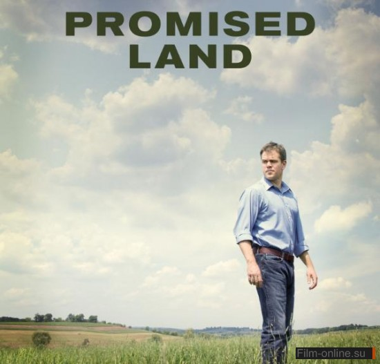 ����� ����������� / Promised Land (2012)