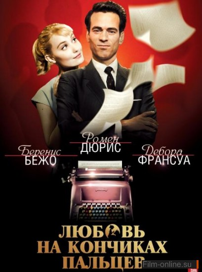 ������ �� �������� ������� / Populaire (2012)