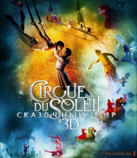 ���� �� �����: ��������� ��� / Cirque du Soleil: Worlds Away (2012)