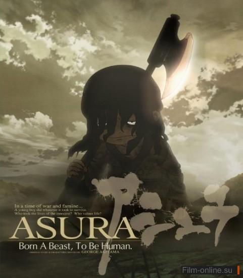 ����� / Asura (2012)