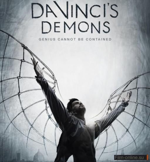 ������ �� ����� / Da Vinci's Demons (2013)
