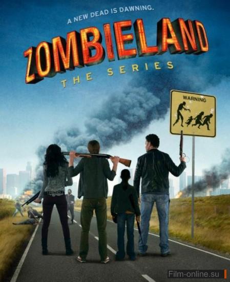 ��������� / Zombieland (2013)