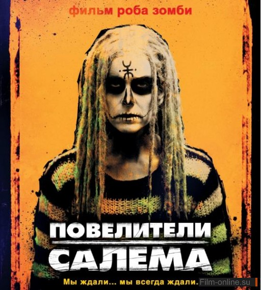 Повелители Салема / The Lords of Salem (2012)