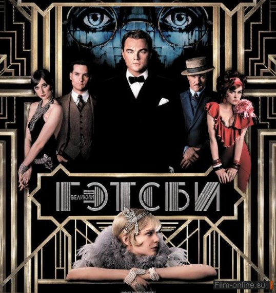 ������� ������ / The Great Gatsby (2013)