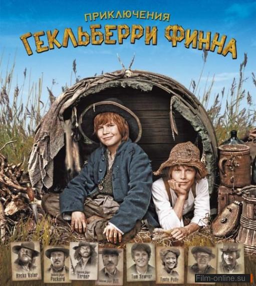 ����������� ���������� ����� / Die Abenteuer des Huck Finn (2012)