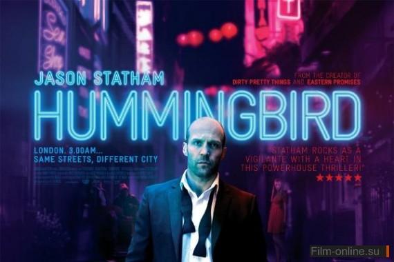 ������ ������� / Hummingbird (2013)