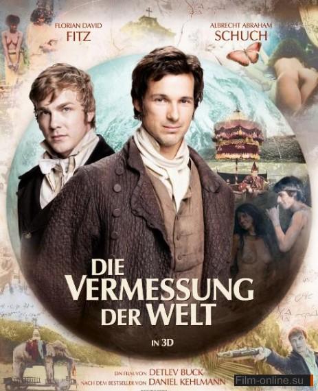 ������� ��� / Die Vermessung der Welt (2012)