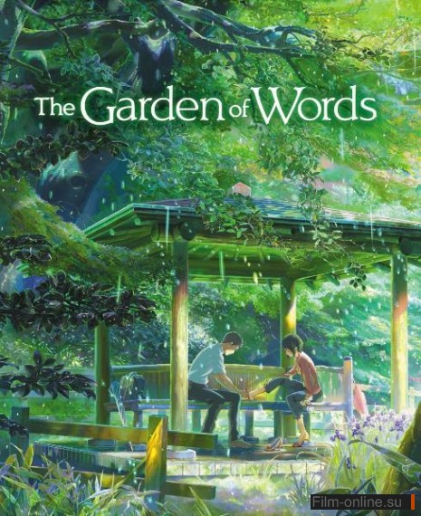 ��� ������� ���� (��� ����) / Kotonoha no Niwa (Garden of Words) (2013)