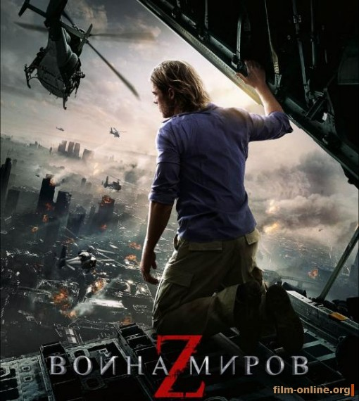 ����� ����� Z / World War Z (2013)