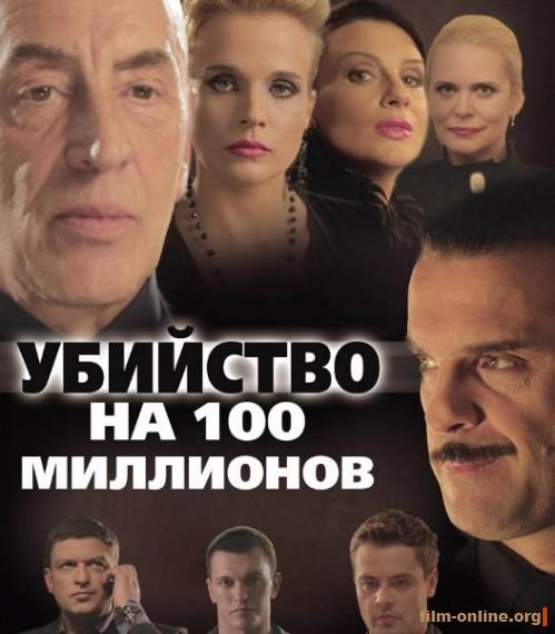 �������� �� 100 ��������� (2013)
