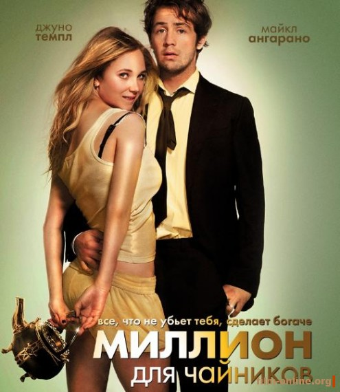 Миллион для чайников / The Brass Teapot (2012)