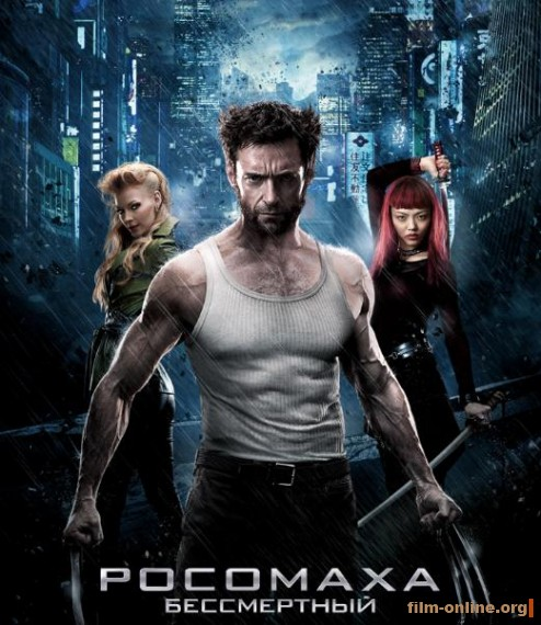 ��������: ����������� / The Wolverine (2013)