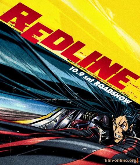 ������� ����� / Redline (2009)