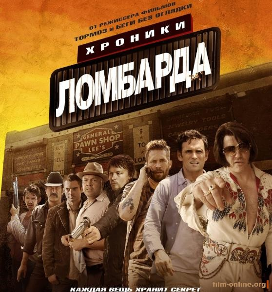 Watch pawn shop chronicles free online