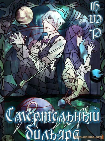 ����������� ������� / Death Billiards (2013)