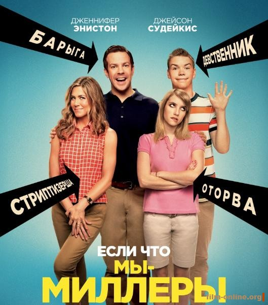 1376905882_we_are-the-millers.jpg