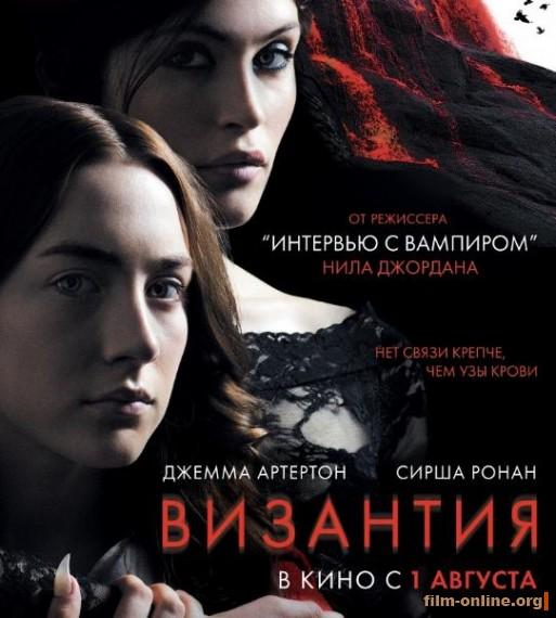 �������� / Byzantium (2012)