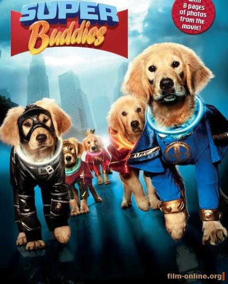 ������� ����������� / Super Buddies (2013)