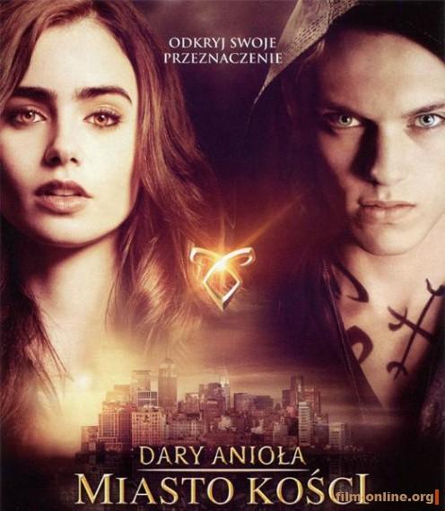 ������ ������: ����� ������ / The Mortal Instruments: City of Bones (2013)