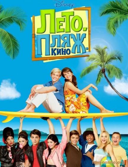 ����. ����. ���� / Teen Beach Movie (2013)
