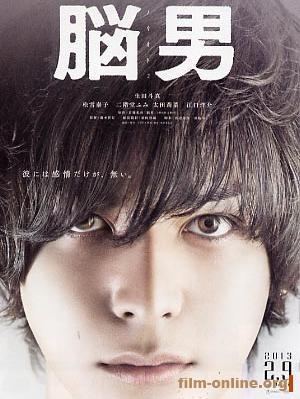 �������-���� / No Otoko (2013)