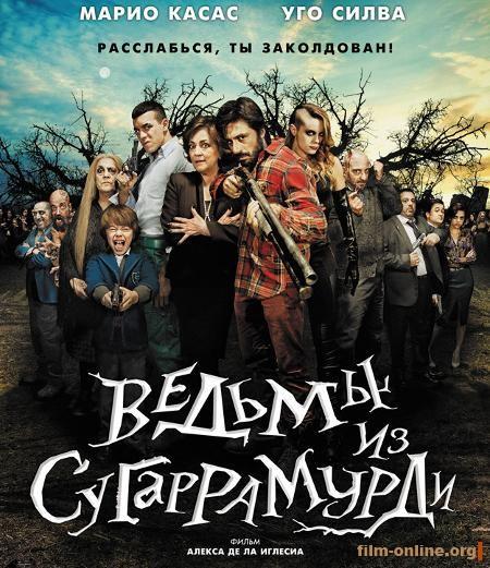 ������ �� ������������ / Las brujas de Zugarramurdi (2013)