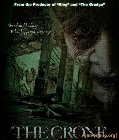 ������� / The Crone (2013)