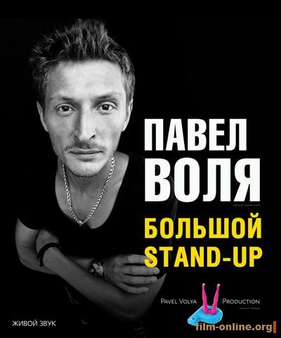 ����� ����. ������� Stand Up. ������� � ������ ������� (2013)