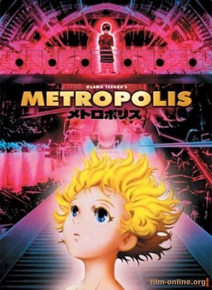 ���������� / Metropolis / Metoroporisu (2001)