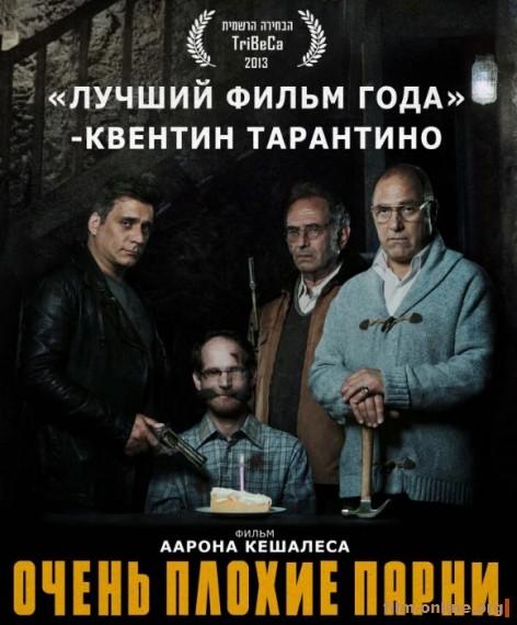 ����� ������ ����� / Big Bad Wolves (2013)