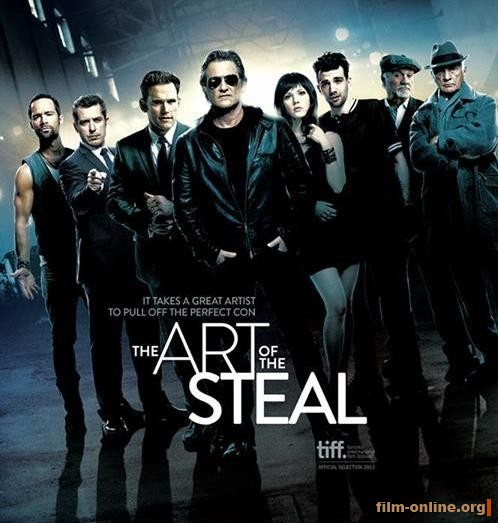 ������ ����� / The Art of the Steal (2013)