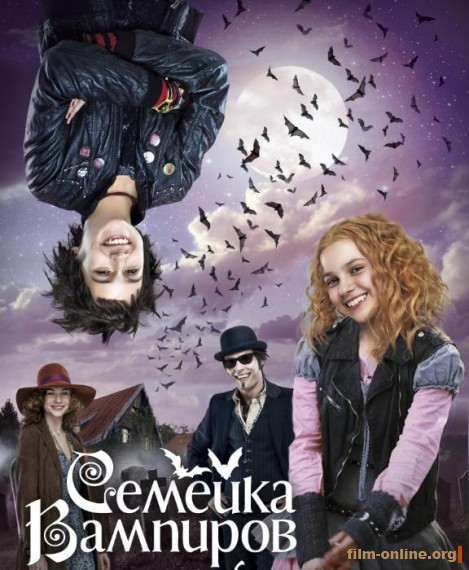 Смотреть онлайн семейка вампиров die