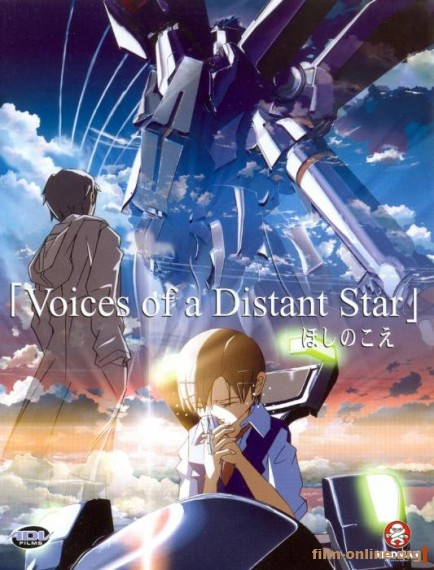 ����� ������ ������ / Hoshi no Koe (Voices of a Distant Star) (2002)