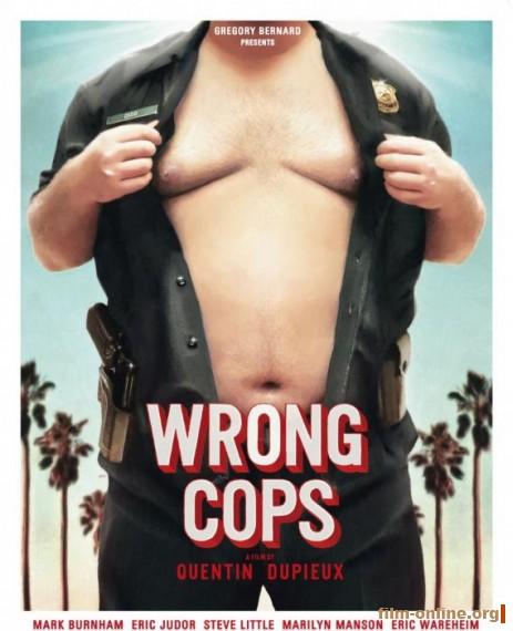 ������������ ���� / Wrong cops (2013)