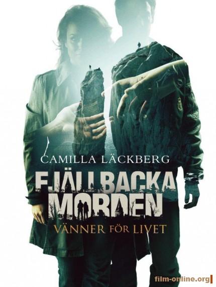 ������ �� ��� ����� / Vanner for livet (2013)