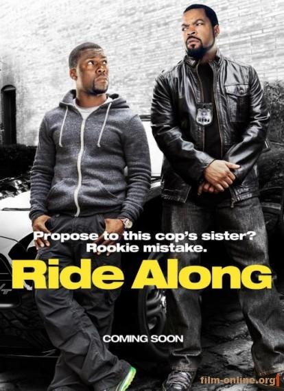 ���������� ������� / Ride Along (2014)