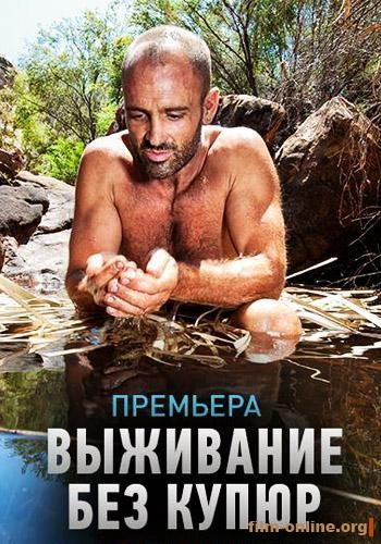 ��������� ��� ����� / Marooned with Ed Stafford (2 �����) (2014)