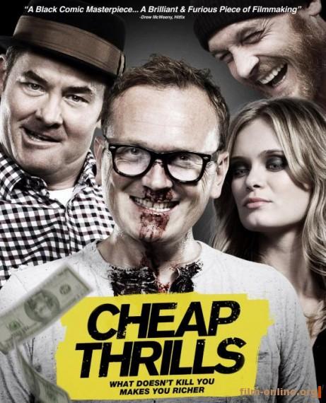 ������� ������ / Cheap Thrills (2013)